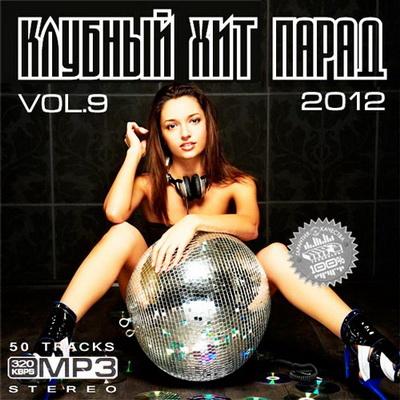 Клубный хит парад vol.9 (2012) Скачать бесплатно