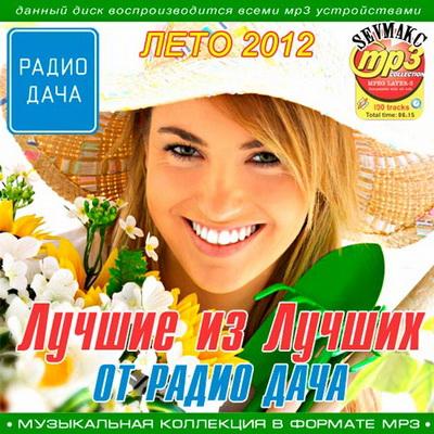 Лучшие Из Лучших От радио Дача (2012) Скачать бесплатно