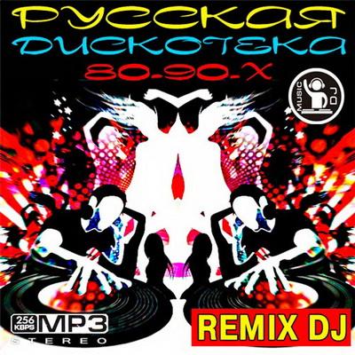 Русская Дискотека 80-90-Х Remix DJ (2012) Скачать бесплатно