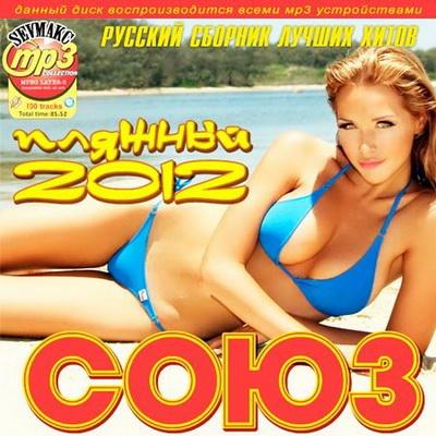 Пляжный Союз Русский (2012) Скачать бесплатно