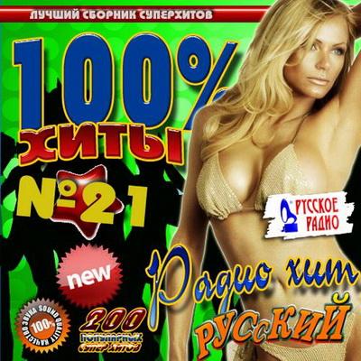 100% хиты №21 Русский (2012) Скачать бесплатно