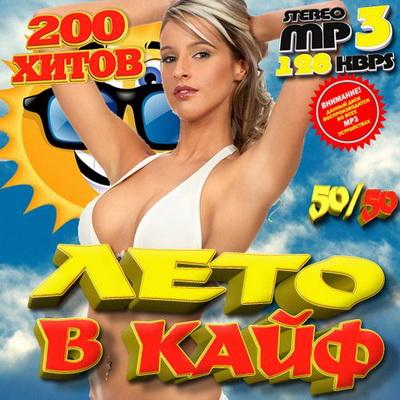 Лето в кайф 200 хитов 50/50 (2012) Скачать бесплатно