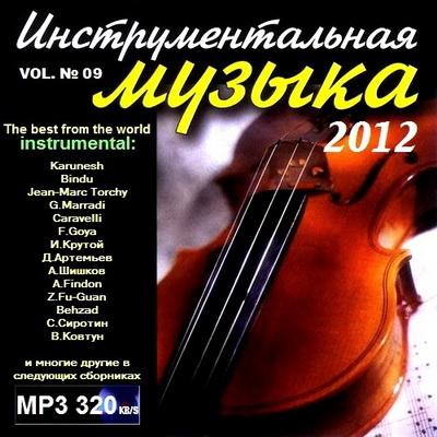 Инструментальная музыка vol.9 (2012) Скачать бесплатно