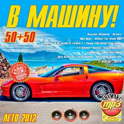 В Машину! Лето 50+50 (2012) Скачать бесплатно