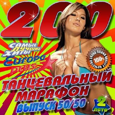 Танцевальный марафон 200 2 50/50 (2012) Скачать бесплатно