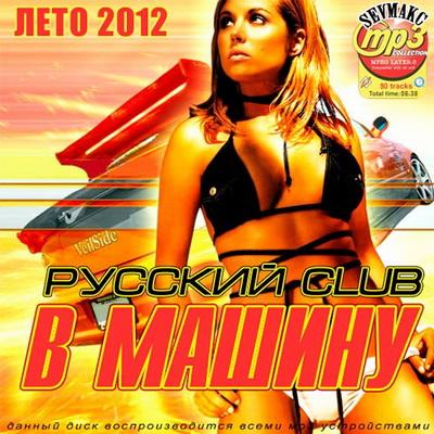 Русский Club В Машину Лето (2012) Скачать бесплатно