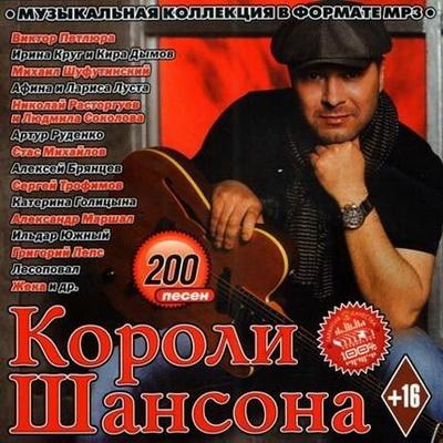 Отличная музыка короли шансона 2013