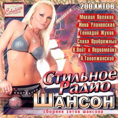 Стильное Радио Шансон (2013) Скачать бесплатно