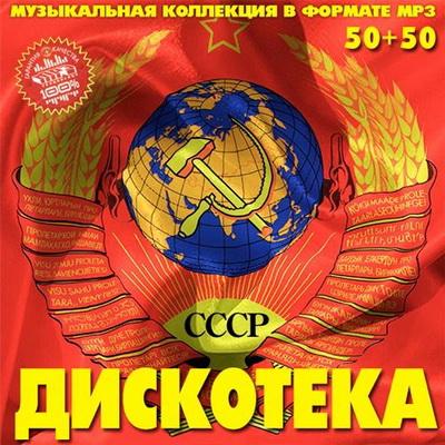 Скачать бесплатно дискотека ссср 50 50