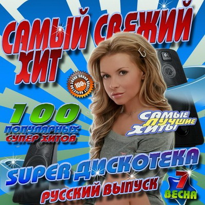 Самый свежий хит. Русский выпуск #7 (2013) Скачать бесплатно