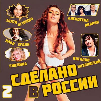 Сделано В России - 2 (2013) Скачать бесплатно