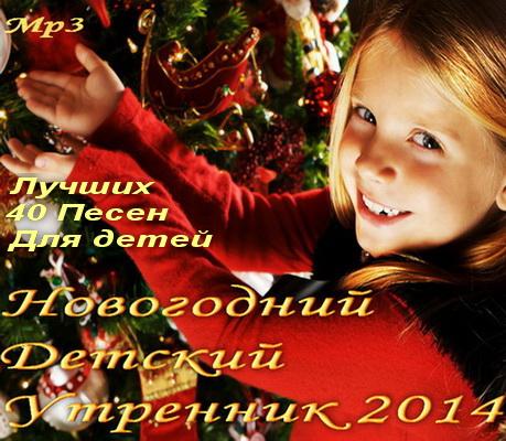 Новогодний Детский Утренник 2014 (2013) Скачать бесплатно
