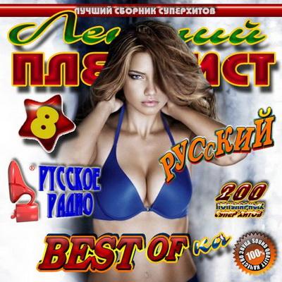 Летний плейлист 8 Русский (2012) Скачать бесплатно