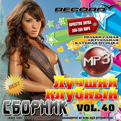 Лучший клубный сборник 40 50/50 (2012) Скачать бесплатно
