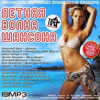Летняя Волна Шансона (2012) Скачать бесплатно