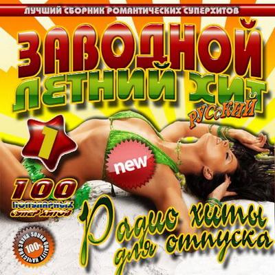 Заводной летний хит 1 (2012) Скачать бесплатно