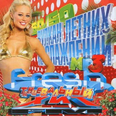 Танцевальный Хит FM (2012) Скачать бесплатно