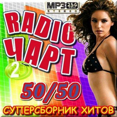 Суперсборник хитов - Radio чарт 50/50. Выпуск 2 (2012) Скачать бесплатно
