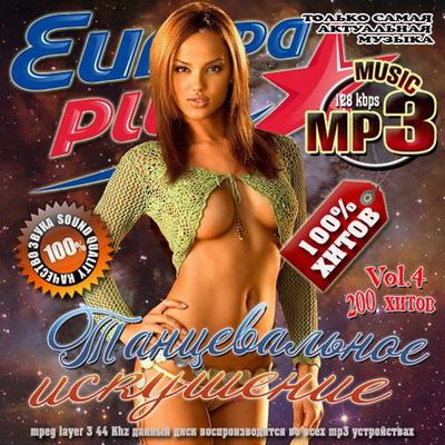 Europa Plus: Танцевальное искушение 4 200 хитов 50/50 (2012) Скачать бесплатно