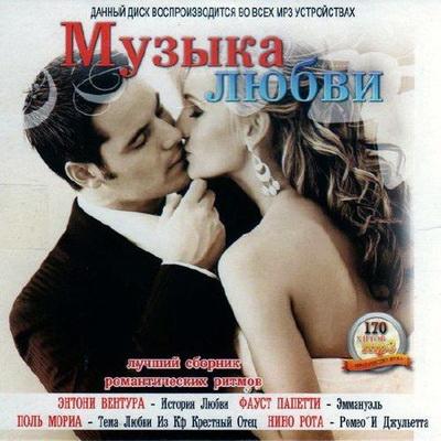 Музыка любви (2012) Скачать бесплатно