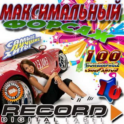 Максимальный форсаж Record 10 50/50 (2012) Скачать бесплатно