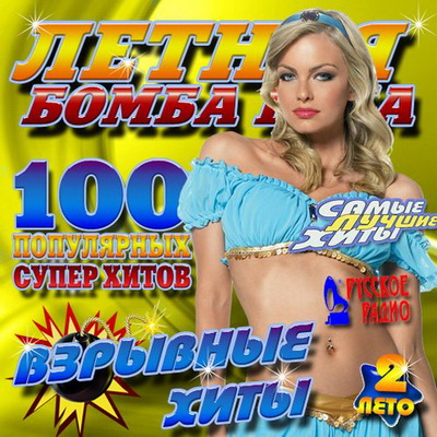 Летняя бомба года 2 100 хитов (2012) Скачать бесплатно