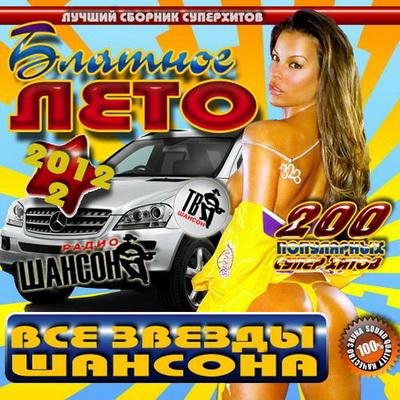 Блатное лето 2 200 хитов (2012) Скачать бесплатно