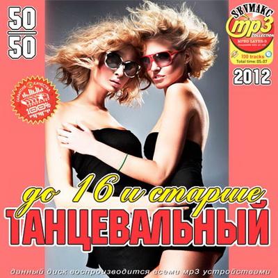 До 16 и Старше: Танцевальный 50+50 (2012) Скачать бесплатно