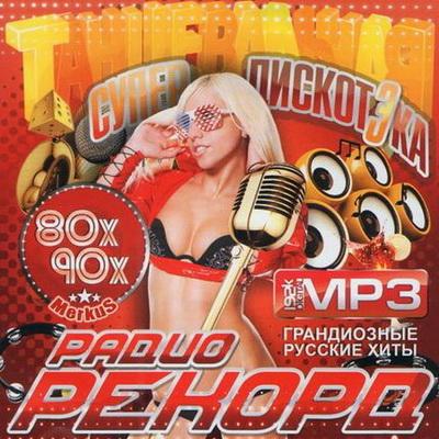 слушать хиты русские 90х