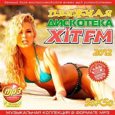 Пляжная Дискотека Хит FM 50+50 (2012) Скачать бесплатно