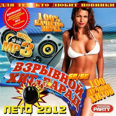 Взрывной хит-прад Лето 50/50 (2012) Скачать бесплатно
