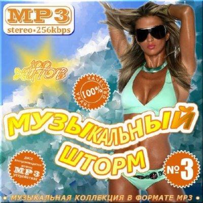 Музыкальный шторм - Выпуск 3 (2012) Скачать бесплатно