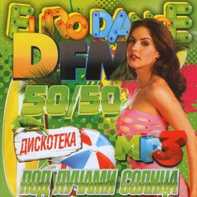 Дискотека DFM Под Лучами Солнца (2012) Скачать бесплатно