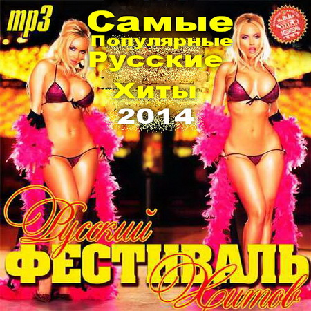 Самые Популярные Русские Хиты (2014) Скачать бесплатно