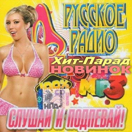 Хит-Парад Новинок от Русского Радио (2014) Скачать бесплатно