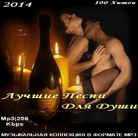 Лучшие Песни Для Души (2014) Скачать бесплатно