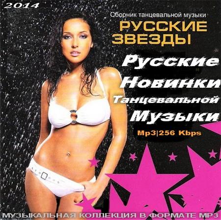 Русские Новинки Танцевальной Музыки (2014) Скачать бесплатно
