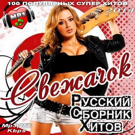 Русский Сборник Хитов и Новинок (2014) Скачать бесплатно