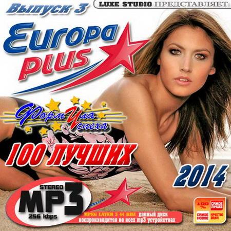 Сто лучших от Europa Plus №3 (2014) Скачать бесплатно