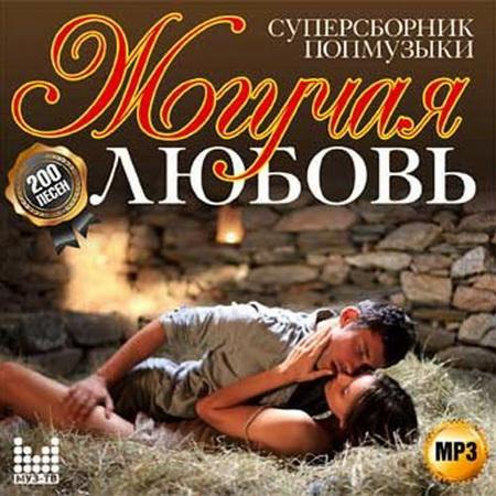 Жгучая любовь Суперсборник попмузыки (2014) Скачать бесплатно