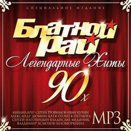 Блатной рай - Легендарные хиты 90-х (2014) Скачать бесплатно