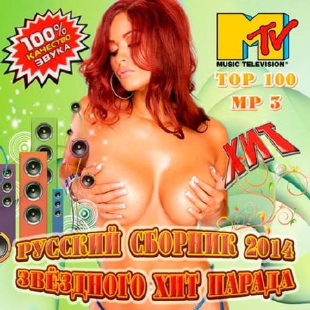 Русский Сборник Звёздного Хит Парада (2014) Скачать бесплатно
