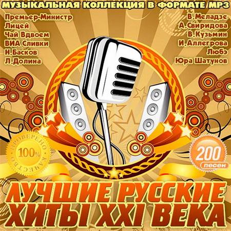 сборник хитов русское радио mp3 скачать торрент