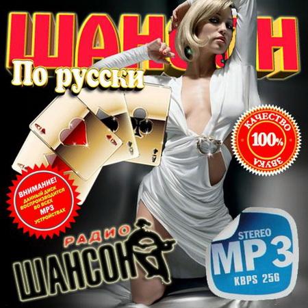 Шансон по-русски 100 хитов (2014) Скачать бесплатно
