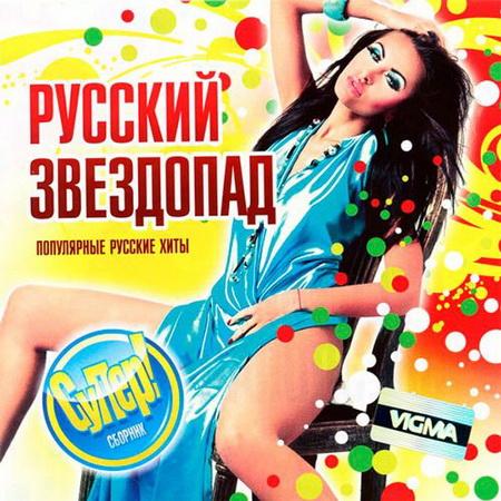 Русский Звездопад (2014) Скачать бесплатно