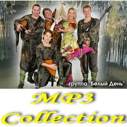 Белый день - MP3 Collection (2014) Скачать бесплатно