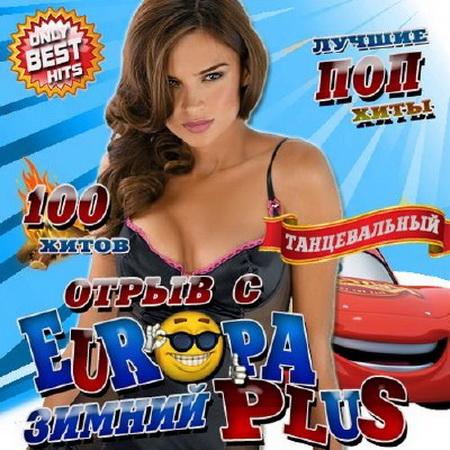 Танцевальный отрыв с Europa Plus (2014) Скачать бесплатно
