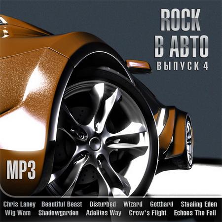 Rock в Авто 4 (2014) Скачать бесплатно