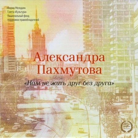 Александра Пахмутова - Нам не жить друг без друга (2014) Скачать бесплатно