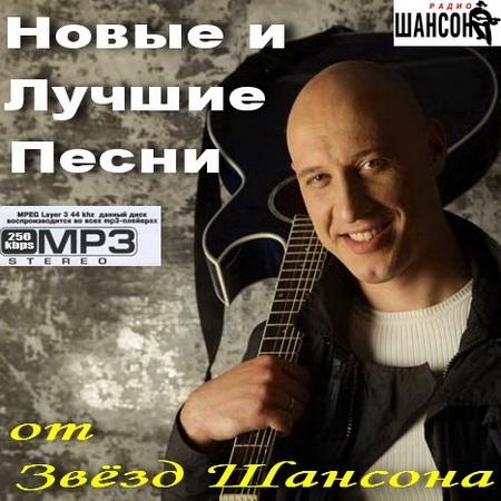 Новые и Лучшие Песни от Звёзд Шансона (2014) Скачать бесплатно